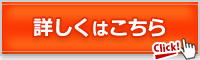 button_kaku_11_go_orange